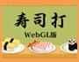 寿司打(WebGL版)